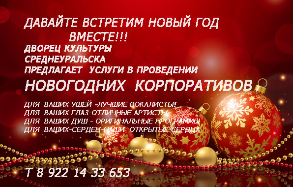 Давай встретим новый год вместе